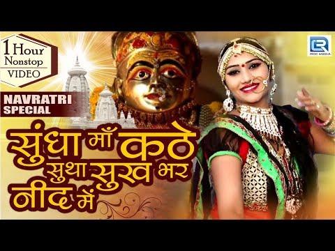 NONSTOP NAVRATRI VIDEO SONGS 2017 - सुंधा माँ कठे सुथा सुख भर नींद में  Rajasthani Garba Songs