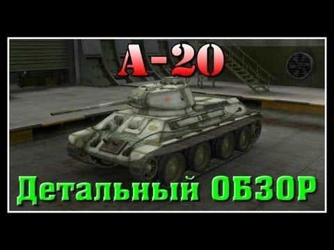 А-20 - Детальный обзор