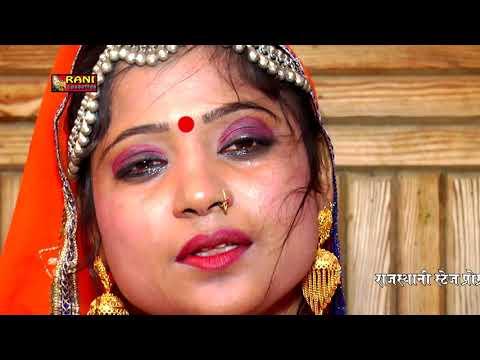 Video रानी रंगीली राजस्थानी सुपरहिट सांग 2017 !! माणिसयो !! Rani Rangili Superhit SAD SONG !! Blockbaster download in MP3, 3GP, MP4, WEBM, AVI, FLV January 2017
