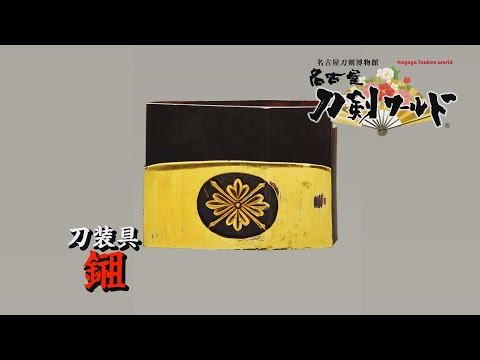 名古屋刀剣ワールドの刀装具~鎺~