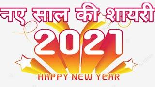 Happy new year 2018full hd||नए साल की हिन्दी shayri||bl bhati