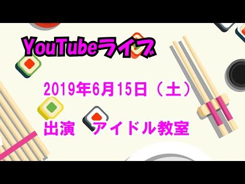 【YouTubeライブ】2019年6月15日(土)