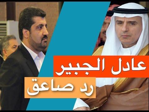 #فيديو : مترجم :الجبير ينسف موظف المكتب الاعلامي للسفارة الايرانية برد صاعق