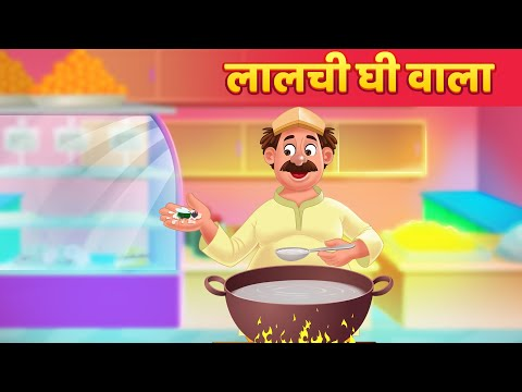 घी वाला की कहानी | Ghee Wale Ki Kahani | Hindi Kahaniya For Kids | Moral Stories For Kids