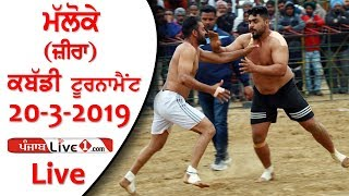 Malloke (Zira) Kabaddi Tournament 2019 Live Now