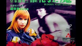 Nonton Bloody Mary Killer - HK Version of Undefeatable (1993) Film Subtitle Indonesia Streaming Movie Download