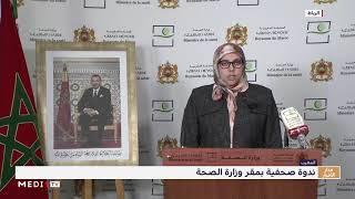 ارتفاع عدد الإصابات المؤكدة بفيروس كورونا بالمغرب إلى 275 حالة