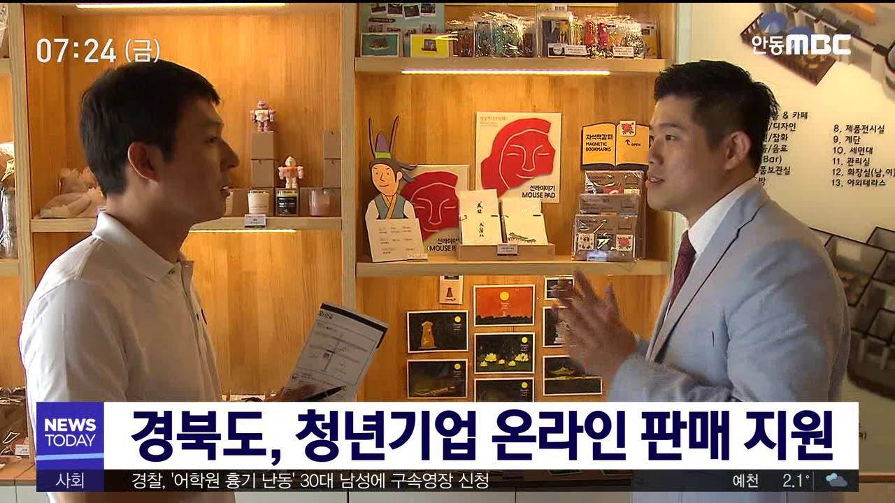 경북도, 청년기업 온라인 판매 지원