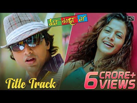 Download Mon Mane Na | Title Song | Dev | Koel Mallick | Zubeen Garg | June Banerjee | Jeet Gannguli hd file 3gp hd mp4 download videos