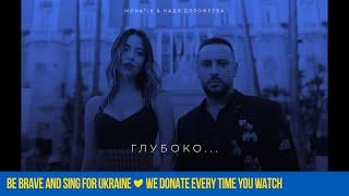 Video MONATIK & Надя Дорофеева - Глубоко... [Audio] MP3, 3GP, MP4, WEBM, AVI, FLV Juli 2018