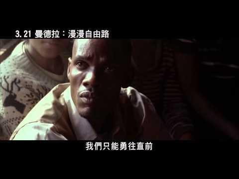 3 21《曼德拉:漫漫自由路》預告 扣人心弦篇【聚星幫電影幫】