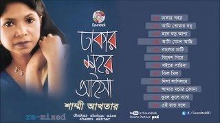 Video Shammi Akhter - Dhaka Shohor Aisha MP3, 3GP, MP4, WEBM, AVI, FLV Agustus 2019