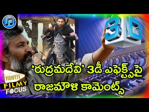 Rajamouli Comments on Rudhramadevi 3d effects