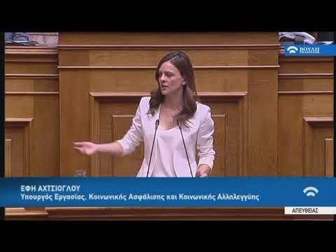 Ε.Αχτσιόγλου (Υπουργ.Εργασίας,Κοιν.Ασφ.Αλληλ.)(Ψήφος εμπιστοσύνης)(10/05/2019)