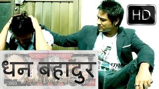 Nepali Comedy- Dhan Bahadur