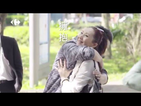 【家樂福】擁抱是最好的母親節禮物
