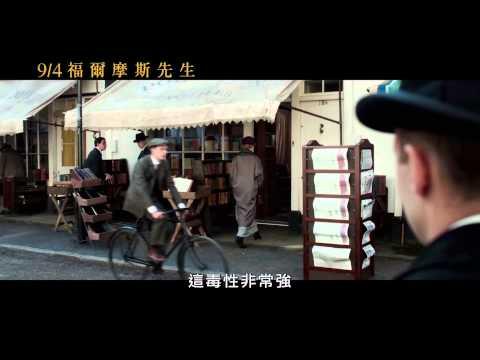 【福爾摩斯先生】中文正式預告【聚星電影幫】