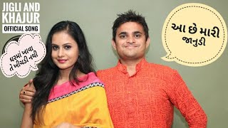 Nonton Jigli & Khajur official song - Khichdi - Official video song Film Subtitle Indonesia Streaming Movie Download