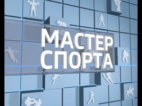 Мастер спорта. Выпуск 14.06.2018 - DomaVideo.Ru