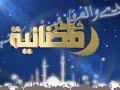 الحلقة الثلاثون من برنامج خواطر رمضانية 2010