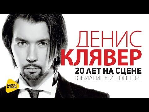 Денис Клявер - 20 лет на сцене - Юбилейный концерт