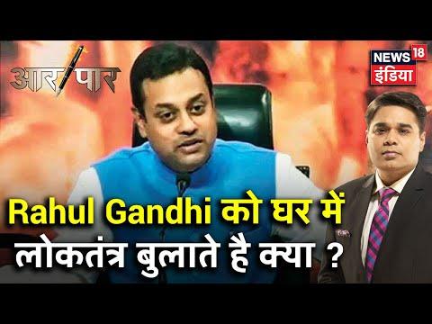 """""""Congress का वजूद खतरे में है और Congress पार्टी का नाम लोकतंत्र कब से हो गया""""?"""" Sambit Patra"""