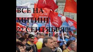 Митинг 22.09.18 Путина в отставку!