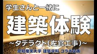 愛知産業大学の建築学科の学生さんと一緒に建築体験(タデラクト) 愛知県岡崎市名古屋市の高級注文住宅、ビル、病院の設計施工の丸ヨ建設工業株式会社