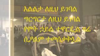 እዩና እመኑ ሰዎች / Eyu Ena Emenu Sewoch