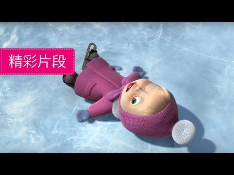 瑪莎與熊 - 冰上節慶 (喔 滑倒了!)
