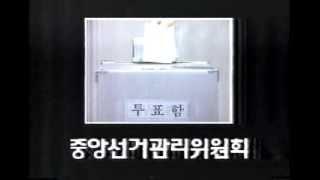 제14대 국회의원 선거 홍보영상 영상 캡쳐화면