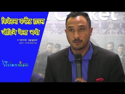 (पारसले भने सबै लागौं क्रिकेट प्रबद्र्धनमा | Paras Khadka - Duration: 6 minutes, 22 seconds.)