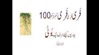 Watch : Free Free Free Kam Az Kam 100 Bemarion Key Liy Siraf Ak Booti Hazar DaniEuphorbia HirtaSee More Video Visit and subscribe my YouTube Chanel My You Tube Chanel : https://www.youtube.com/channel/UC7vsCQgI-ZN2mx1egsfQiEQLike My Facebook Page :  https://www.facebook.com/HerbalZindagi/Follow My Twitter Page : https://twitter.com/HerbalZindagiFollow My google plus Page : https://plus.google.com/u/0/100326769246421119640Follow My reddit Page ; https://www.reddit.com/user/HerbalZindagi/