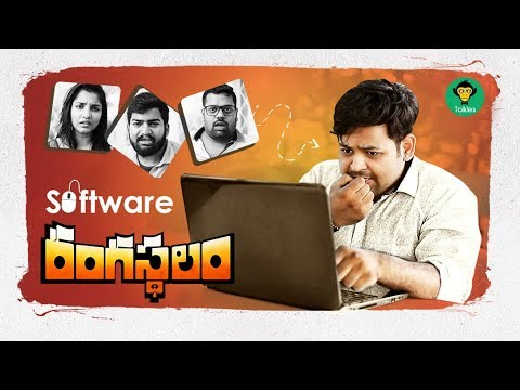 Software Rangastalam || DJ Talkies