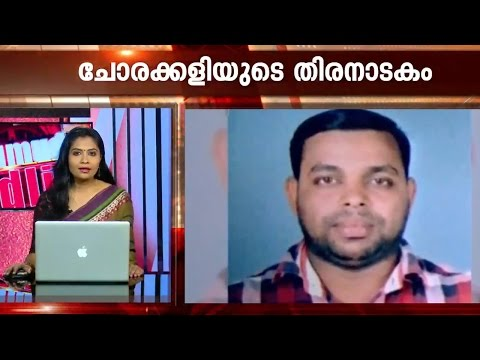 Kannur case: Decisive information is out | Kaumudy News Headlines 11:30 AM