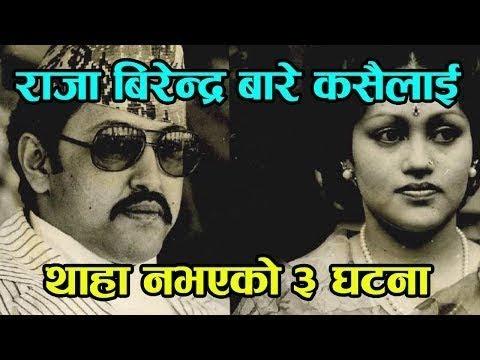 (स्व. राजा बिरेन्द्रको गोप्य कुरा बाहिरियो, ३ आँसु आउने घटनाहरु || Late King Birendra Secret Story - Duration: 12 minutes.)