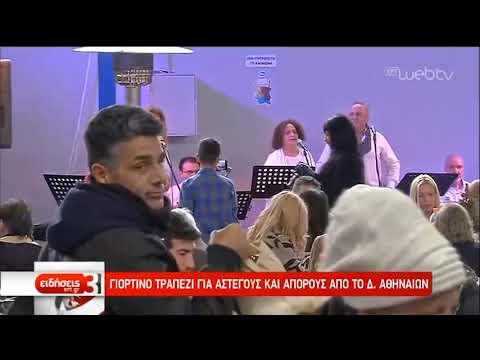 Πρωτοχρονιάτικο τραπέζι για τους άστεγους σε Αθήνα και Πειραιά | 01/01/2020 | ΕΡΤ