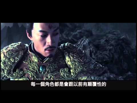 【西遊記之大鬧天宮】幕後製作特輯Part 1-釋本歸宗
