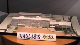 羽黒小学校歴史と教科書展2