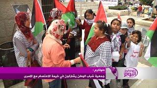 جمعية شباب الوطن يشاركون في خيمة الاعتصام مع الاسرى