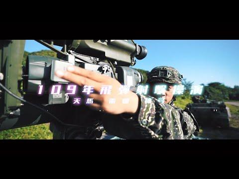國軍109年飛彈射擊操演