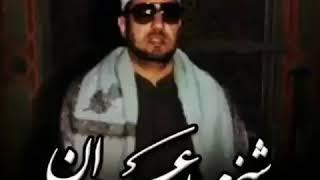 الشيخ محمد عمران وخمس مقامات في جواب واحد ( جهاركاه ، كرد ، نهاوند ، رست ، حجاز )