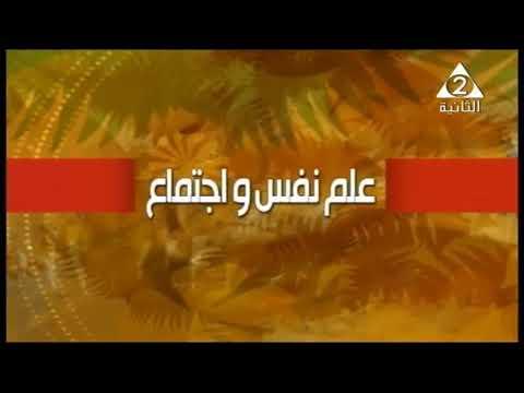18-08-2018 علم نفس و اجتماع 3 ثانوي مراجعة صباح امتحان الدور الثاني أ عصام معروف