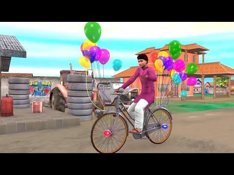 गुब्बारा वाला Balloon Gas Cylinder हिंदी कहानियां Hindi Kahaniya Funny Comedy Video