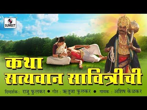 Video Katha Satyawan Savtrichi - Marathi Devotional Movie - Chitrapat - Sumeet Music download in MP3, 3GP, MP4, WEBM, AVI, FLV January 2017