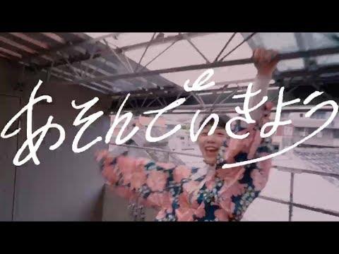 , title : 'Manatsu Nagahara - Asonnde Ikiyou [Official Music Video]'