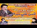 ISHQ ZANJEER PARAI THO | SHAMAN  New Album 2018 | Sindhi New Songs 2018
