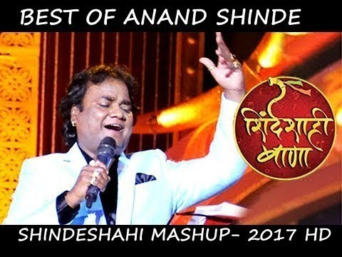 Video Anand Shinde - Mashup 2017 HD (ShindeShahi Bana) download in MP3, 3GP, MP4, WEBM, AVI, FLV January 2017
