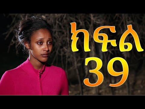 Meleket - EBC Series Meleket Drama Part 38(መለከት) - on KEFET.COM