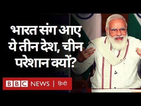 India, USA, Australia और Japan के Joint Military अभ्यास से China क्यों परेशान?  (BBC Hindi)